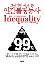 도서 이미지 - 21세기에 새로 쓴 인간불평등사