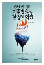도서 이미지 - 인간이 만든 재앙, 기후변화와 환경의 역습