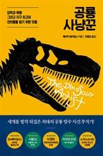도서 이미지 - 공룡 사냥꾼