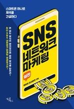 도서 이미지 - SNS 네트워크 마케팅