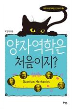 도서 이미지 - 양자역학은 처음이지?