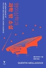 도서 이미지 - 형이상학과 과학 밖 소설