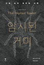 도서 이미지 - 암시된 거미