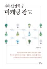 도서 이미지 - 4차산업혁명 마케팅 광고