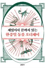 도서 이미지 - 재밌어서 끝까지 읽는 한중일 동물 오디세이
