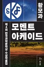 도서 이미지 - 제4회 한국과학문학상 수상작품집