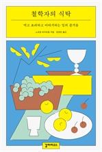 도서 이미지 - 철학자의 식탁