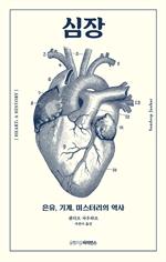 도서 이미지 - 심장