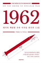 도서 이미지 - 1962 (체험판)