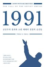 도서 이미지 - 1991