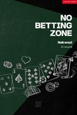 도서 이미지 - 노 베팅 존 (No Betting Zone)