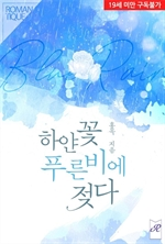 도서 이미지 - 하얀 꽃 푸른 비에 젖다