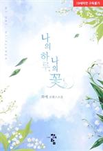 도서 이미지 - 나의 하루, 나의 꽃