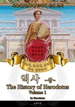 도서 이미지 - 역사 -상-(영어원서)