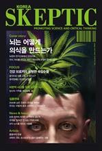 도서 이미지 - 한국 스켑틱 SKEPTIC 20호