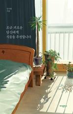 도서 이미지 - 조금 괴로운 당신에게 식물을 추천합니다