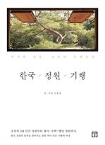 도서 이미지 - 한국 정원 기행