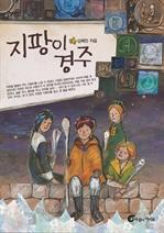 도서 이미지 - 지팡이 경주