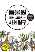 도서 이미지 - 동물원에서 시작하는 사회탐구