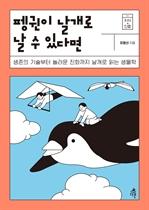 도서 이미지 - 펭귄이 날개로 날 수 있다면