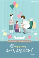 도서 이미지 - 아이들을 좋아하는 소아청소년과의사