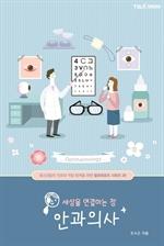 도서 이미지 - 세상을 연결하는 창 안과의사