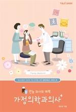 도서 이미지 - 만능 의사의 매력 가정의학과의사