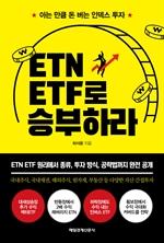 도서 이미지 - ETN ETF로 승부하라