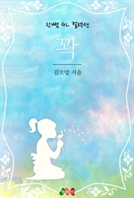 도서 이미지 - [GL] 꽉 : 한뼘 GL 컬렉션 17