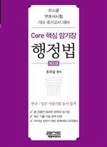 도서 이미지 - Core 핵심 암기장: 행정법
