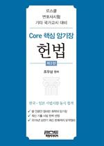 도서 이미지 - Core 핵심 암기장: 헌법