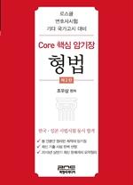 도서 이미지 - Core 핵심 암기장: 형법
