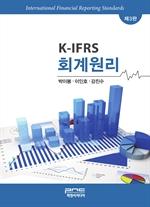 K-IFRS 회계원리_3판