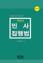 객관식 민사집행법 법원사무관 승진 3판