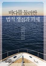 바다를 둘러싼 법적 쟁점과 과제