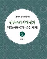 권위주의 시대 선거, 제3공화국과 유신체제 한국의 선거 60년사 2