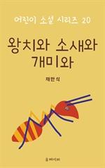 도서 이미지 - 왕치와 소새와 개미와