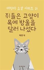 도서 이미지 - 쥐들은 고양이 목에 방울을 달러 나섰다