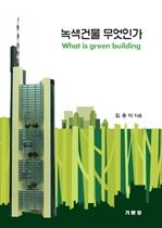 도서 이미지 - 녹색건물 무엇인가