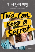 도서 이미지 - 두 사람의 비밀
