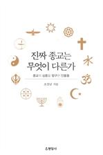 도서 이미지 - 진짜 종교는 무엇이 다른가