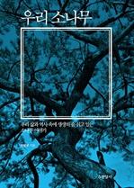 도서 이미지 - 우리 소나무