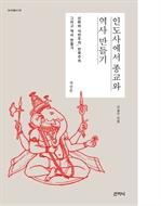 도서 이미지 - 인도사에서 종교와 역사 만들기 (개정판)