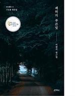 도서 이미지 - 폐허의 푸른빛