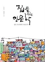 도서 이미지 - 집을 위한 인문학