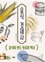 도서 이미지 - 음식 경제사