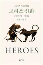 도서 이미지 - 스티븐 프라이의 그리스 신화: 영웅 이야기