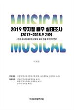 도서 이미지 - 2019 뮤지컬 배우 실태조사