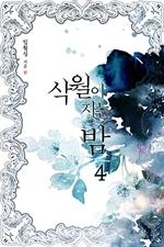도서 이미지 - 삭월이 지는 밤