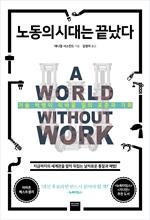 도서 이미지 - 노동의 시대는 끝났다